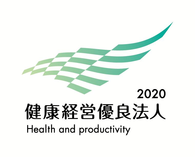 2019 健康経営優良法人